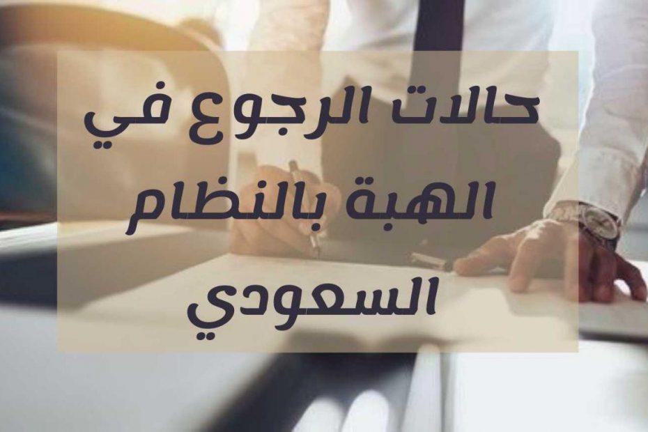 الرجوع في الهبة في النظام السعودي , حكم الرجوع في الهبة بين الزوجين , هل يجوز الرجوع بالهبة