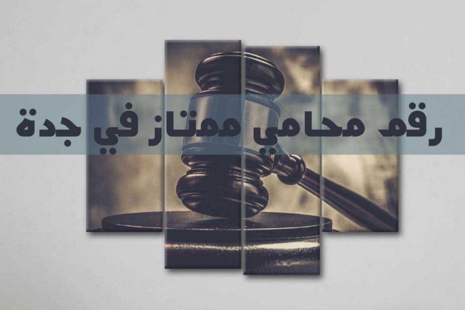 محامي ممتاز في جدة مكة السعودية
