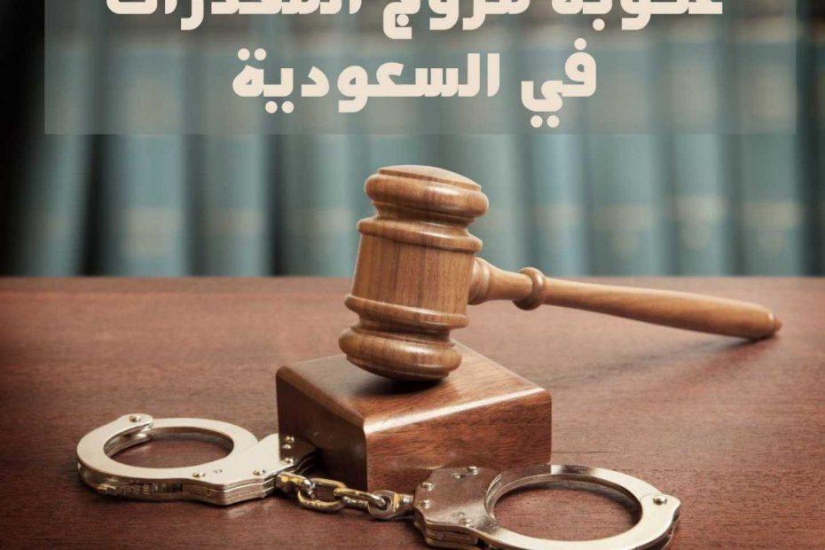 عقوبة ترويج المخدرات في السعودية