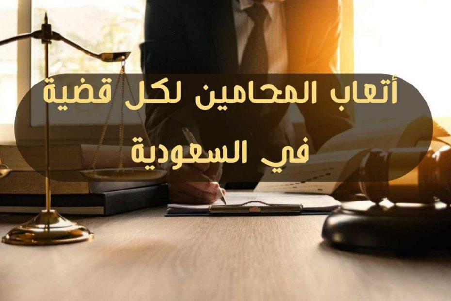 اسعار المحامين في جدة , كم يأخذ المحامي على قضية , اتعاب المحامي في جدة